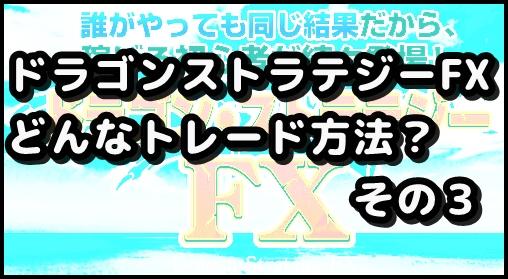 ドラゴンストラテジーFXその3.jpg