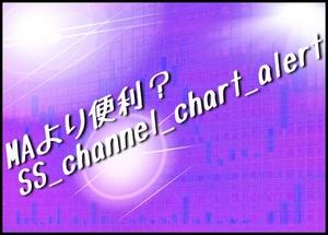 MA移動平均線より使えるSS_channel_chart_alert.jpg