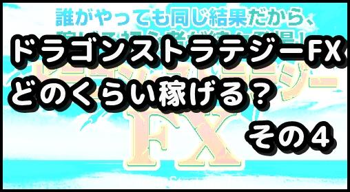 ドラゴンストラテジーFXその4.jpg
