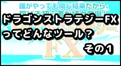 ドラゴンストラテジーFXその1.jpg