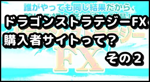 ドラゴンストラテジーFXその2.jpg