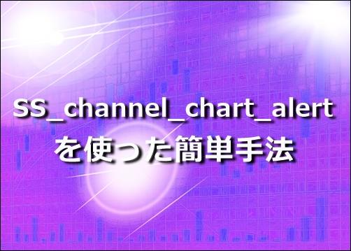 SS-channel-chart-alertsyuhou.jpg